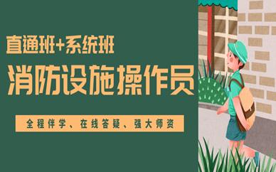 青岛学天消防设施操作员培训班