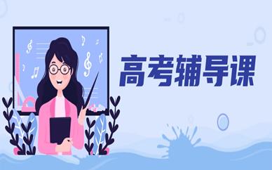 呼和浩特新城秦学高考冲刺补习课