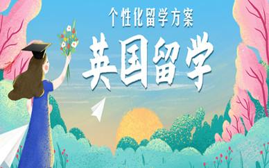 宜昌英国留学培训课程
