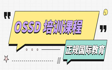 上海黄浦环球OSSD专业培训课程