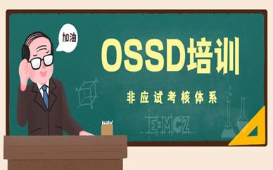 常州环球OSSD培训班