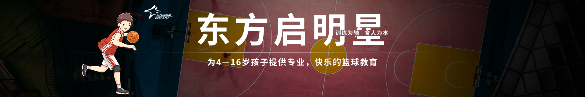 上海黄浦区外马路东方启明星篮球培训
