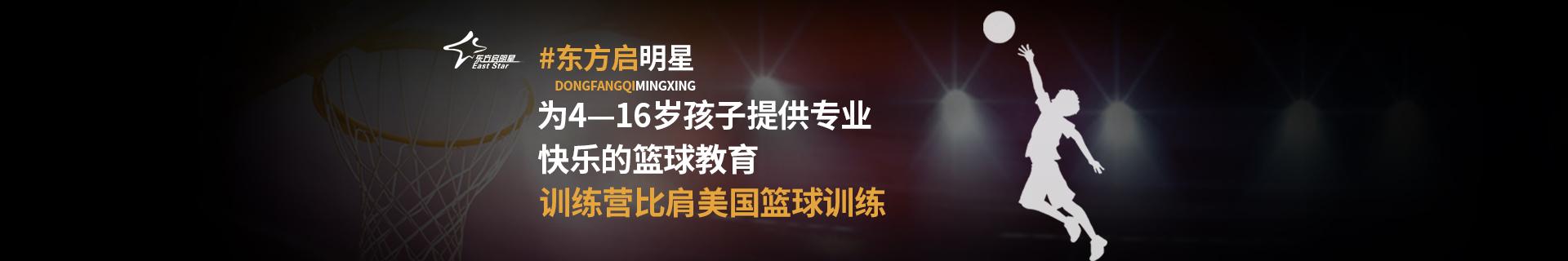 南京江宁科建路东方启明星篮球培训