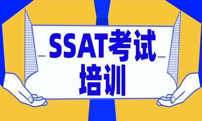 西安高新区SSAT培训强化班