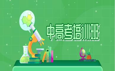 郑州中原中高考冲刺培训班