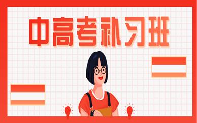 北京昌平金博中高考冲刺补习班