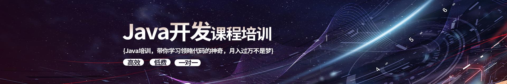 深圳市福田区达内IT培训