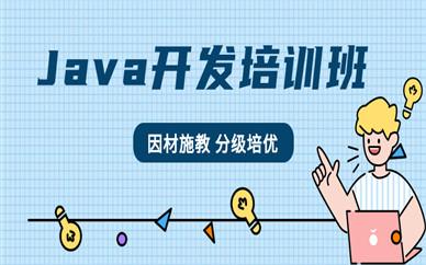 深圳福田达内Java开发培训班