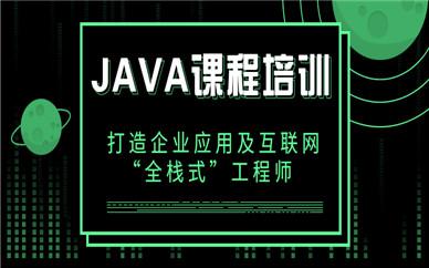 深圳福田java软件开发培训哪里的专业