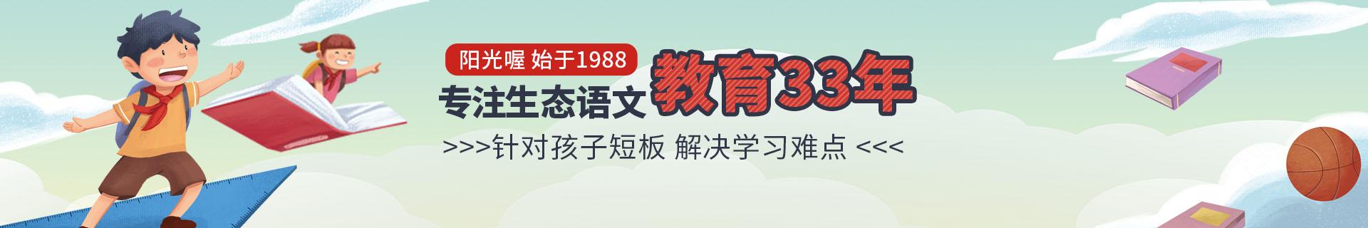 广州天河区阳光喔作文培训