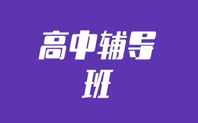 重庆英豪高中辅导班