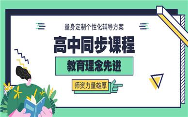 北京大兴金博高中同步课程