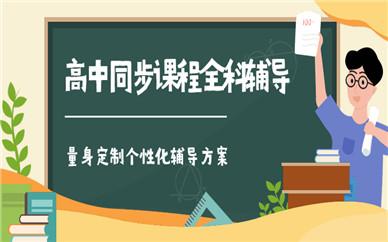 北京昌平金博高中全科辅导