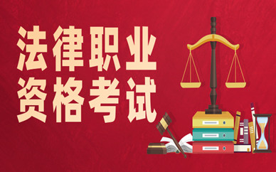 濮阳法律职业资格考试精英拔高班