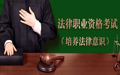 三门峡法律职业资格考试协议保障班
