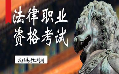许昌法律职业资格考试名城集训营