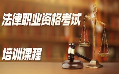漯河法律职业资格考试培训课程