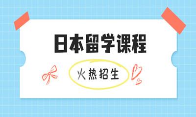 成都美世日本留学课程