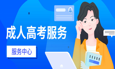 深圳龙岗盛世明德成人高考班