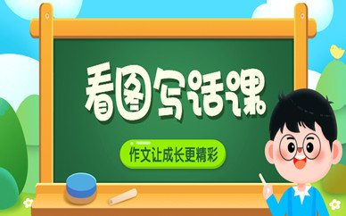 重庆小学低年级看图写话课