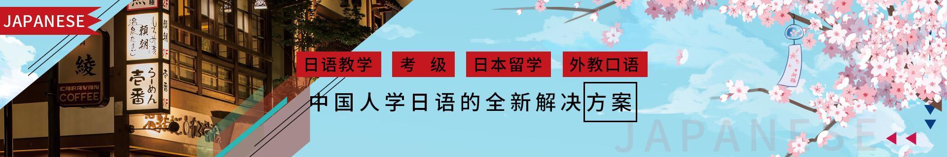 长沙樱花国际日语培训机构
