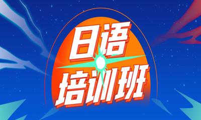 北京日语专业培训班