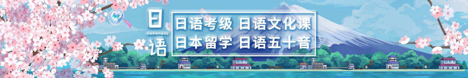 上海徐汇樱花国际日语培训机构