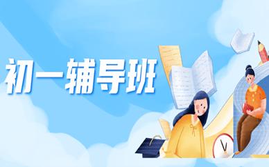 重庆初一衔接辅导班