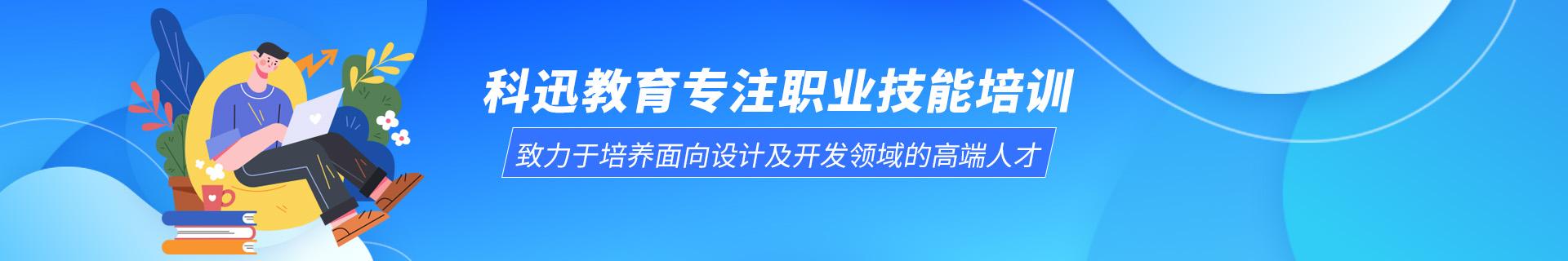 南京建邺区科迅教育机构