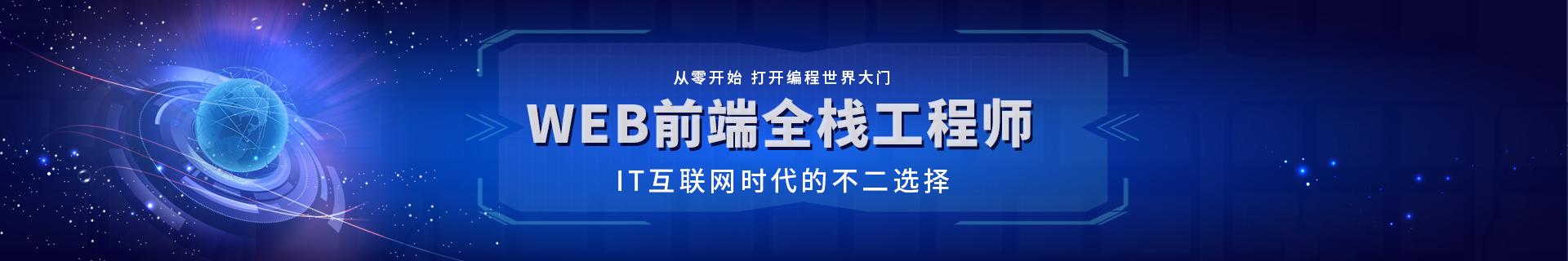上海徐汇区达内IT培训