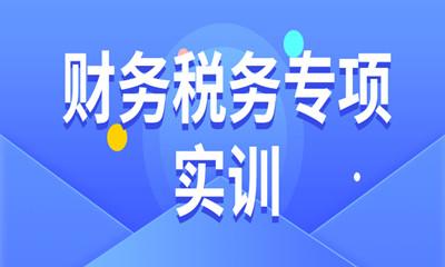 益阳沅江财务税务专项实训培训班