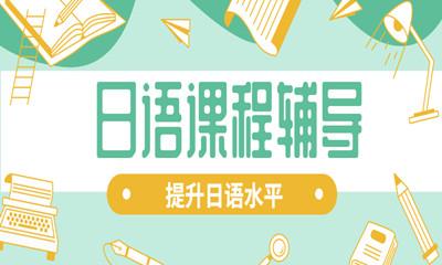 深圳福田樱花日语培训班课程介绍