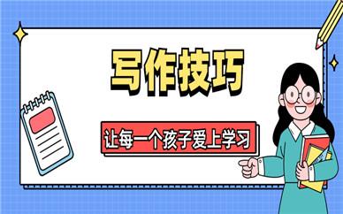 重庆语文写作技巧提升班