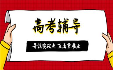 苏州姑苏纳思书院高考辅导班