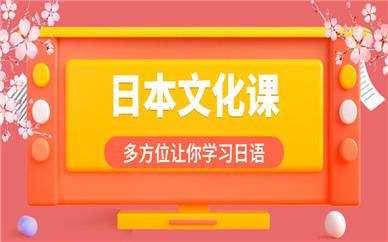 北京朝阳樱花国际日本文化课程培训