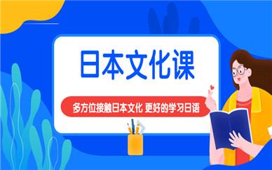北京西城樱花国际日本文化课培训