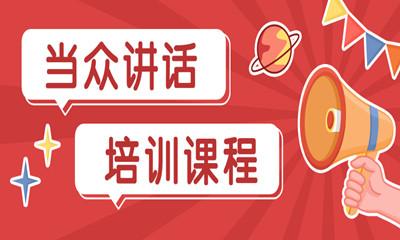 杭州上城区当众讲话培训课程