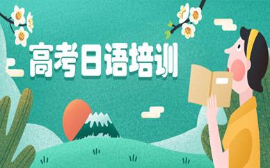 南宁高考日语培训