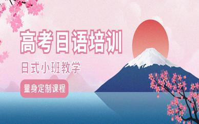 烟台高考日语培训课程