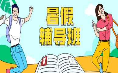 苏州姑苏中小学暑假辅导班