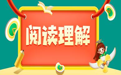 重庆语文阅读理解辅导