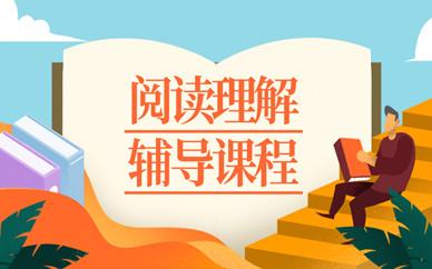 广州花都语文阅读理解提分班