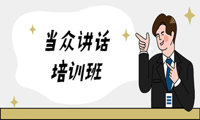 重庆江北区口才培训班
