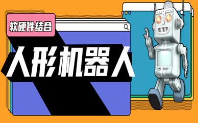 重庆沙坪坝中小学人形机器人编程培训