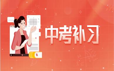 杭州上城中考精选补习班