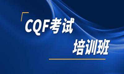 上海虹口区高顿CQF考试培训班