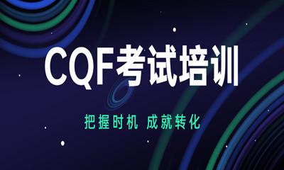 太原CQF国际数量金融工程师培训