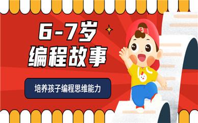广州番禺少儿模块编程故事课程