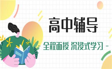 杭州江干高中全科辅导课程