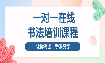 武汉武昌区一对一在线书法培训班